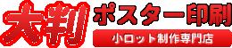 大判ポスター印刷‐小ロット制作専門店‐
