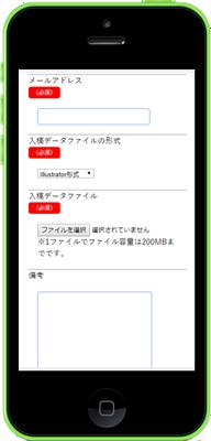 webショップ画面の写真