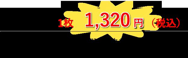 1枚1,200円(税別)