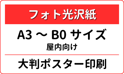 フォト光沢紙